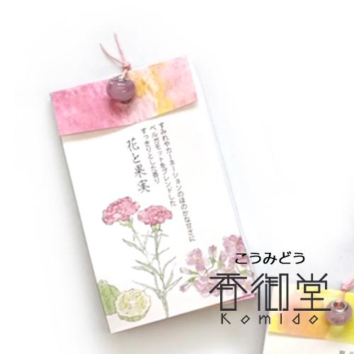 香りのこもの 花と果実のお香 ピンク ピンクフローラルの香り 売り込み 贈り物 趣味のお香 部屋焚き アロマ サンダルウッド 雑貨 プレゼント 入荷予定 インセンス ギフト