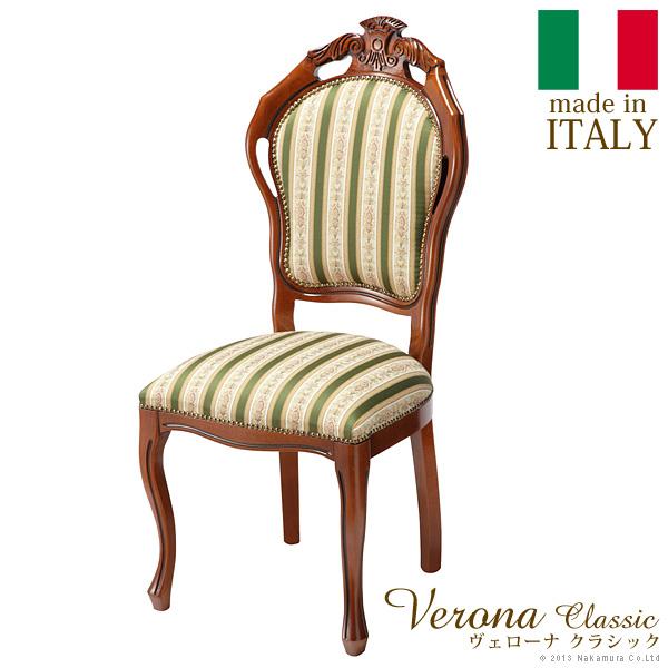 【300円OFFクーポン配布中】ダイニングチェア 308送料無料 イタリア製!クラシック家具!チェア 椅子 いす 42200026 ヴェローナ イス チェア ダイニングチェア 木製 椅子 いす ヨーロピアン イタリア製 クラシック アンティーク調