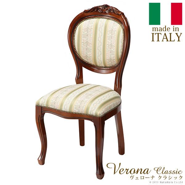 【300円OFFクーポン配布中】ダイニングチェア 312送料無料 イタリア製!クラシック家具!チェア 椅子 いす 42200030 ヴェローナ イス チェア ダイニングチェア 木製 椅子 いす ヨーロピアン イタリア製 クラシック アンティーク調