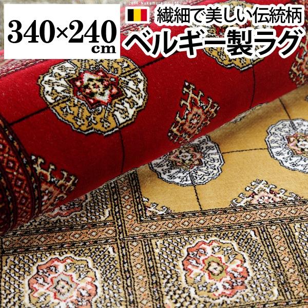 【300円OFFクーポン配布中】ボハラ柄のラグ 340×240cm 725送料無料 最高級のベルギー製ウィルトン織物です 51000081 ブルージュ マット ラグ カーペット ラグ マット 柄 おしゃれ