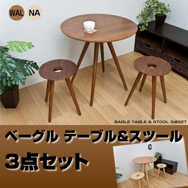 【300円OFFクーポン配布中】【ランキング獲得】テーブル&スツール3点セット 103送料無料 丸いテーブルとスツールのセット! ベーグルテーブル&スツール3点セット MK-01NA+MK-02NA×2 テーブル ダイニング 椅子 いす イス チェア MK-02 MK-01 MK
