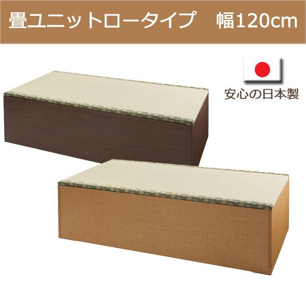 【300円OFFクーポン配布中】【ランキング1位獲得】畳ボックス ロータイプ 幅120cm 003送料無料 日本製!収納できる畳ボックス♪畳 スツール 収納 TY-L120-NA TY-L120-BR 和家具 畳 畳ボックス スツール 収納 ボックス ケース