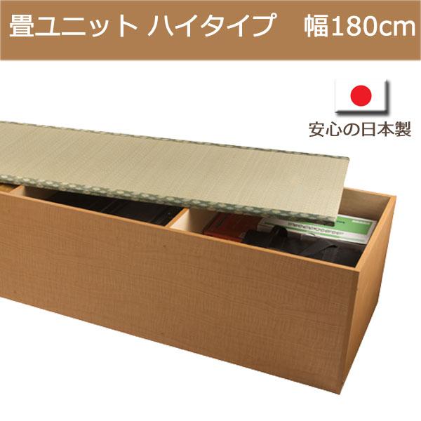 【300円OFFクーポン配布中】【ランキング1位獲得】畳ユニットボックス ハイタイプ 幅180送料無料 日本製!収納できる畳ボックス♪畳 スツール 収納 TY-H180-NA TY-H180-BR 和家具 畳 畳ボックス スツール 収納 ボックス ケース