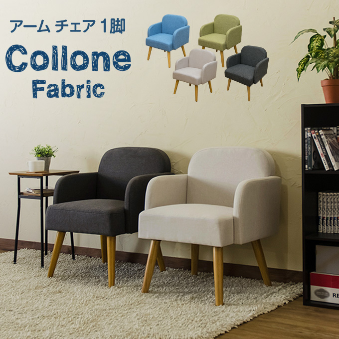 \300円引きクーポン進呈/Collone アームチェア Fabric送料無料 ファブリック使用でサラサラな質感で蒸れにくく快適です! axcf56 イス チェア 布 パーソナルチェア 椅子 いす チェア ソファ