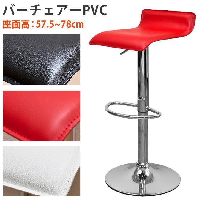 \300円引きクーポン進呈/バーチェア PVC送料無料 人気のバーチェア!高さ調節 座面回転式 椅子 チェア hcp7 HC-P7 イス チェア カウンターチェア 金属製 背もたれなし バーチェア チェアー 椅子 高さ調節 回転式 PVC