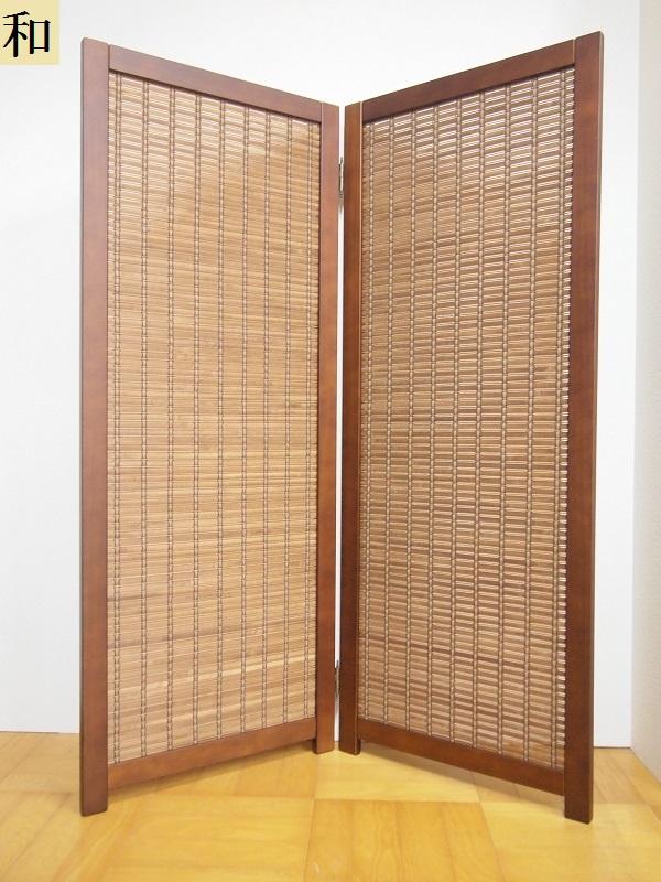 カーテン・ブラインド ロールスクリーン 国産竹すだれ衝立 2連 135丈国産 和室 洋室 模様替え 間仕切り 衝立 ついたて カーテン ブラインド 日よけ 日除け 涼しい 1579 1581 オフィス家具 パネル パーテーション パーテーション 日本製
