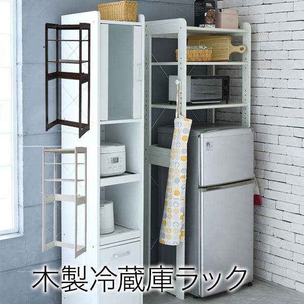 【300円OFFクーポン配布中】【ランキング獲得】冷蔵庫ラック 008送料無料 冷蔵庫上の無駄なスペースをおしゃれに有効活用。 KKS-0003 冷蔵庫 ラック レンジ 冷蔵庫ラック