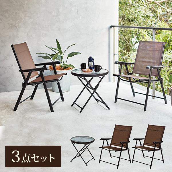 エクステリア・ガーデンファニチャー ガーデンファニチャーセット ガーデンテーブルチェア 3点セット LGS-4682S折りたたみ式でシーズンオフの片付けにも困りません!LGS-4682S ガーデンテーブル ガーデンファニチャー ガーデニング BBQ テーブル ガーデンテーブルセッ