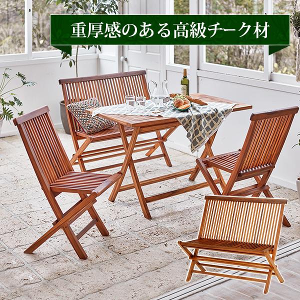 【300円OFFクーポン配布中】天然木のチーク材を使用したシンプルなベンチ 折りたたみ式 025送料無料 組立式なのでシーズンオフの収納にも困りません♪ RB-1592TK チェア いす イス 椅子 ガーデンチェア チークガーデン 折りたたみ イス ガーデンチェア BBQ チェ