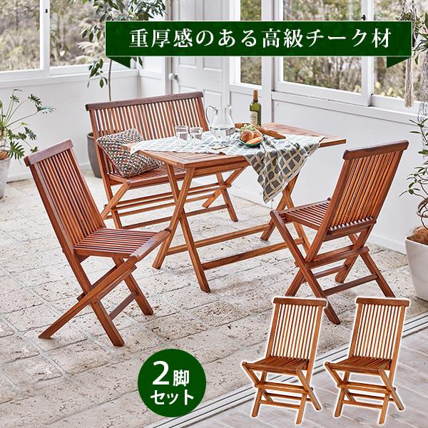 【300円OFFクーポン配布中】チークガーデン チェア 2脚 RC-1590TK送料無料 天然木のチーク材を使用したシンプルなチェアです RC-1590TK イス アウトドア 折りたたみチェア 背もたれ付 椅子 アジアンテイスト リゾート風 アカシア ガーデンチェ