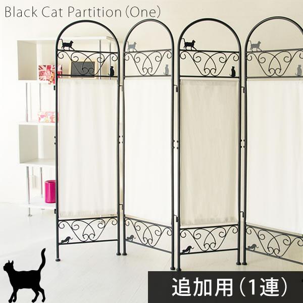 \300円引きクーポン進呈/【ランキング1位受賞】猫のパーテーション (追加用1連)送料無料 黒猫シリーズの「猫のパーテーション」。 SK-2828-1S 猫のパーテーション 猫 パーテーション