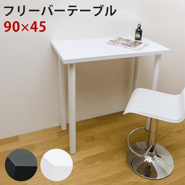 センターテーブル 90×45 リビング 【ランキング受賞】フリーバーテーブル 作業台 ブラック TY-H9045 ハイテーブル tyh9045 バーテーブル 立ち仕事 ダイニング シンプル ホワイト ローテーブルシンプルだから何でも使えるフリーテーブル♪ カウンターテーブル