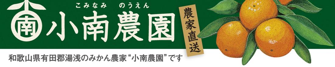 小南農園:有田みかん・田村みかん・ゼリー・ジュース・缶詰・みかんカレー