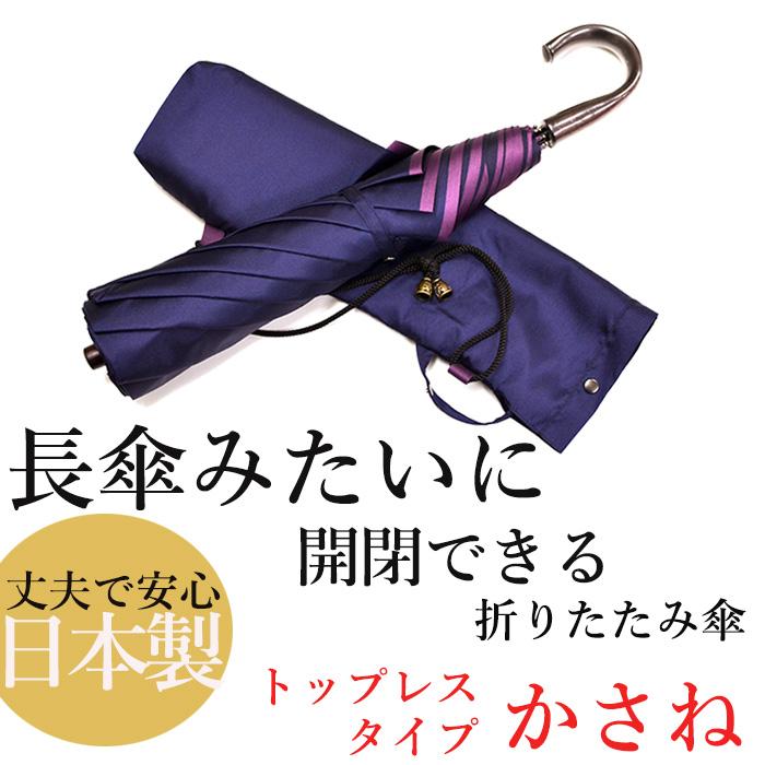 傘 レディース 折りたたみ傘 日本製 雨傘 晴雨兼用 おしゃれ 2段折 大人 かわいい 可愛い 58cm 8本骨 「甲州織 かさね トップレス骨」 簡単開閉 楽々開閉 丈夫 風に強い 耐風 グラスファイバー 折り畳み傘 日傘 UVカット 遮光 無地 雨晴兼用