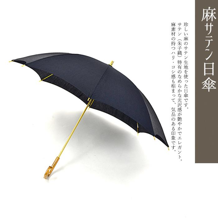日本製日傘 麻サテン日傘 長傘8本骨47cm 女性/長傘 傘 レディース/日傘/かさ/カサ/レデイース/ladies