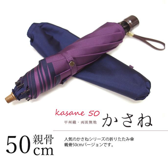 折りたたみ傘 レディース 傘 日本製 雨傘 晴雨兼用 おしゃれ 2段折 大人 かわいい 可愛い 50cm 8本骨 「甲州織 かさね」 軽い 軽量 丈夫 風に強い グラスファイバー 耐風 折り畳み傘 日傘 UVカット 遮光 無地 雨晴兼用