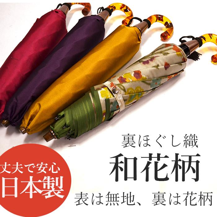 折りたたみ傘 折り畳み傘 レディース 「甲州織裏ほぐし織・和花柄」雨傘 2段折 日本製 <55cm8本骨>