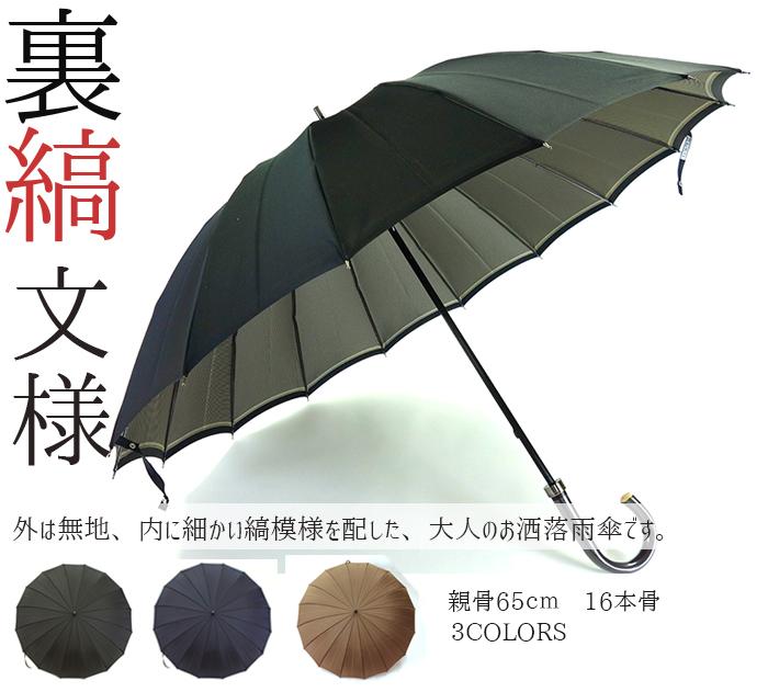 傘 メンズ 日本製 傘専門店 高級 ブランド 16本骨 おしゃれ 「甲州織・裏縞(うらしま)」 長傘 65cm 大きい 大判 紳士用 雨傘 雨晴兼用 風に強い 丈夫 耐風 縞模様 シマ模様 ストライプ ボーダー 手開き