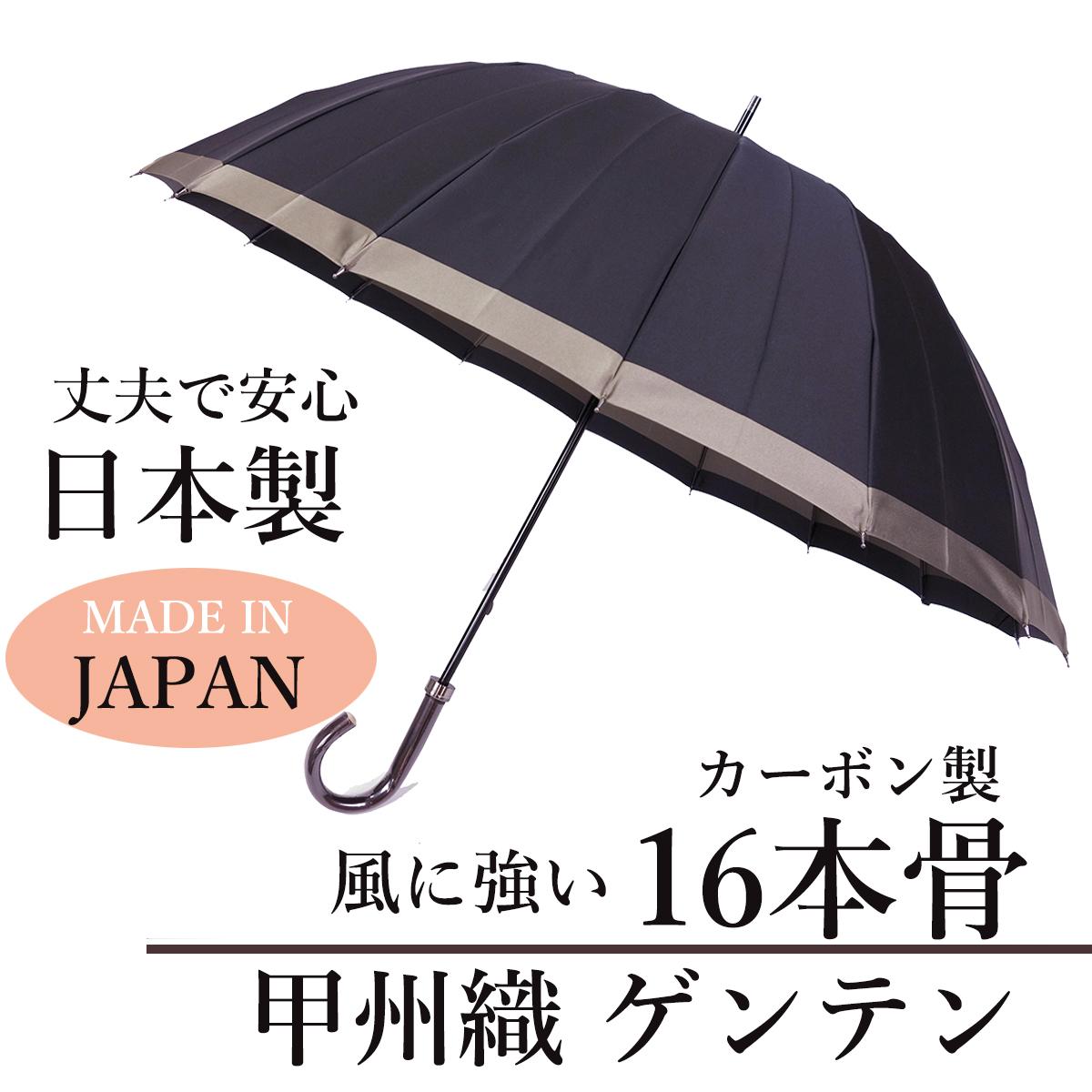 由日本 | 日本伞和平 Koshu 织物 genten 16 骨 65 厘米-男人 (男性),长伞 fs04gm