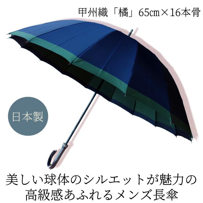 傘 メンズ 日本製 傘専門店 高級 ブランド 16本骨 おしゃれ 長傘 甲州織「橘」 65cm 大きい 大判 紳士用 雨傘 雨晴兼用 風に強い 丈夫 耐風 無地 手開き