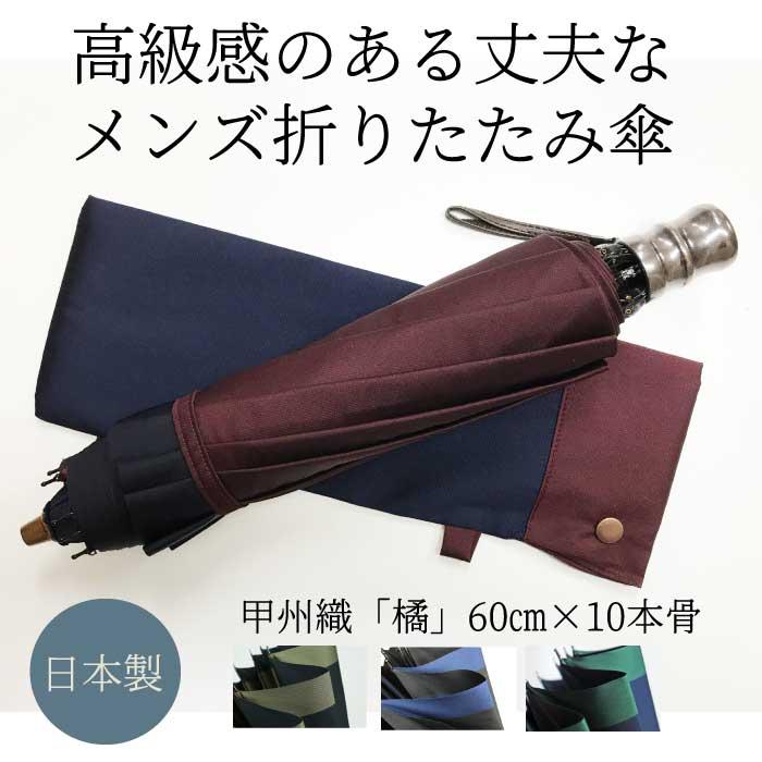 傘 メンズ 折りたたみ傘 日本製 傘専門店 高級 ブランド 2段折 10本骨 甲州織 「橘」おしゃれ 風に強い 丈夫 折り畳み傘 60cm 耐風 グラスファイバー 濡れない 紳士用