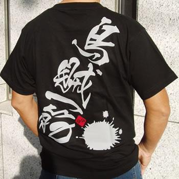 我是认真的 !我是认真的。鱿鱼雷 (いかひとすじ) 钓鱼者系列 T 恤衫