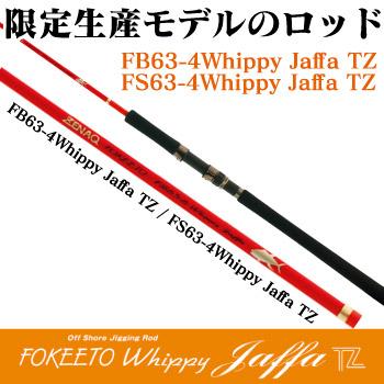 モデル:FB63-4 Whippy Jaffa TZ / FS63-4 Whippy Jaffa TZ[Fokeeto Whippy Jaffa TZ]【ロッド】【ジギング】【ZENAQ】