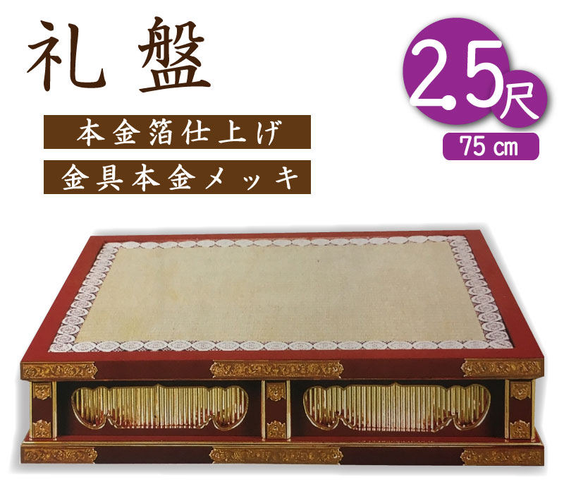 礼盤 2.5尺(朱塗り・黒塗り)