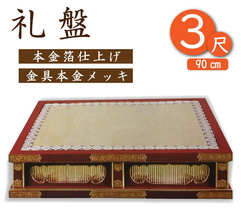 礼盤 3尺(朱塗り・黒塗り)