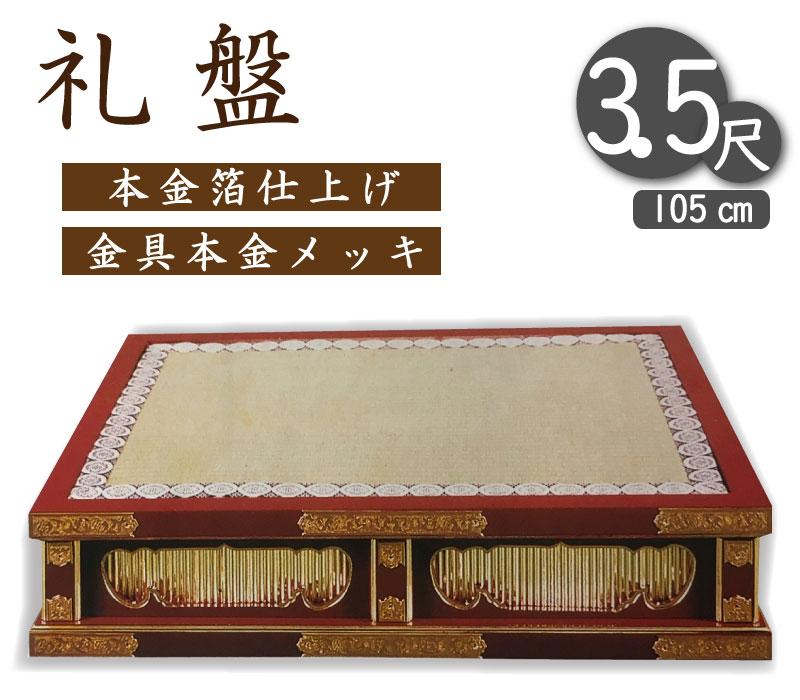 礼盤 3.5尺(朱塗り・黒塗り)