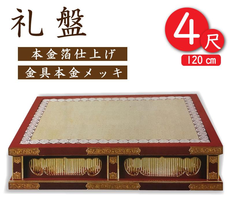礼盤 4.0尺(朱塗り・黒塗り)