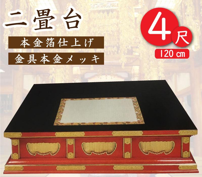 寺院仏具「二畳台」4尺(朱塗り・黒塗り)