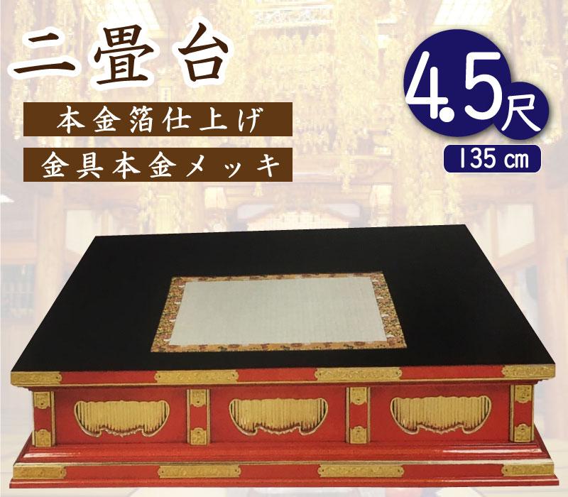 寺院仏具「二畳台」4.5尺(朱塗り・黒塗り)