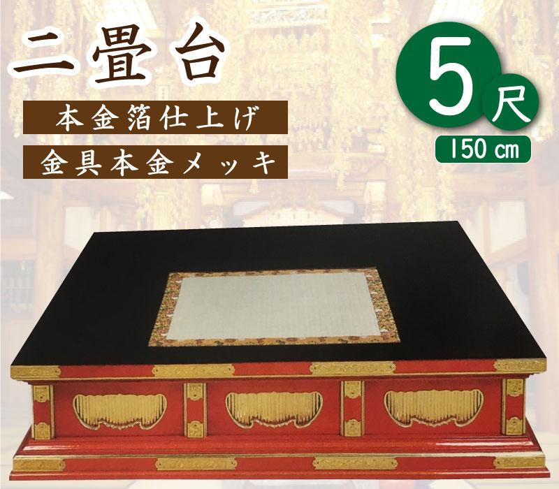 寺院仏具「二畳台」5尺(朱塗り・黒塗り)