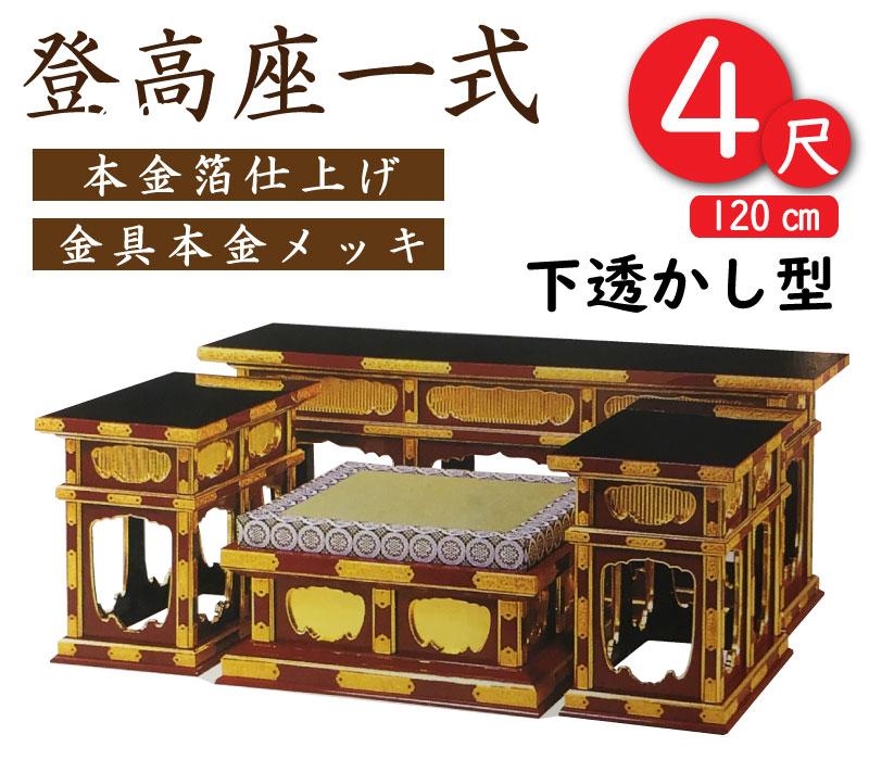 登高座一式(下透かし型)4尺(朱塗り・黒塗り)