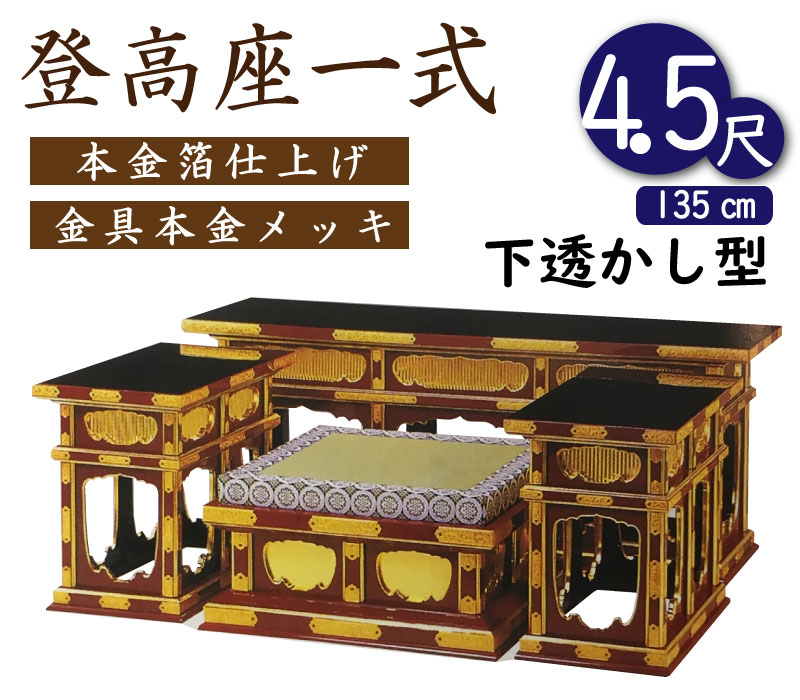 登高座一式(下透かし型)4.5尺(朱塗り・黒塗り)