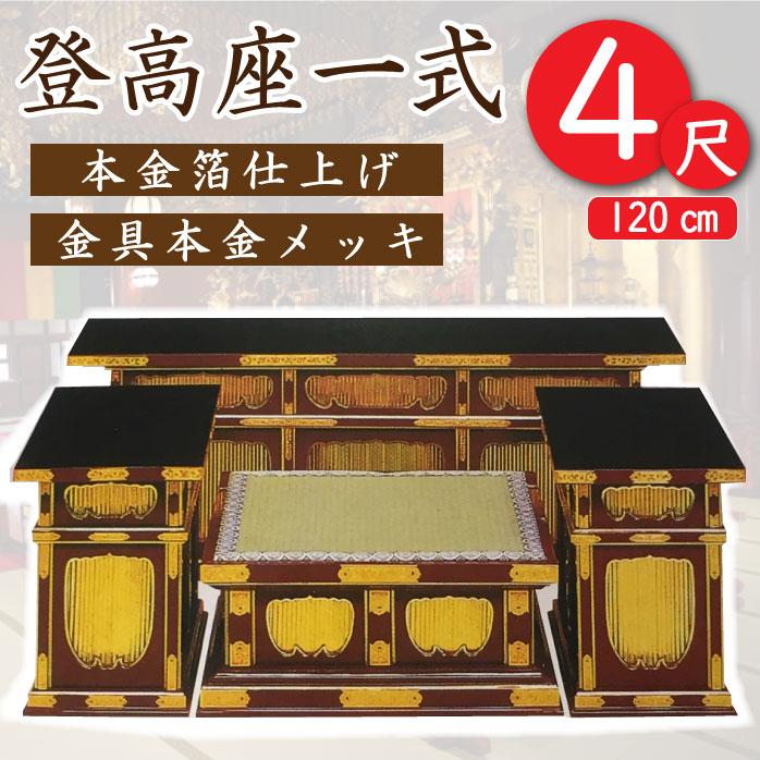 登高座一式4尺(朱塗り・黒塗り)