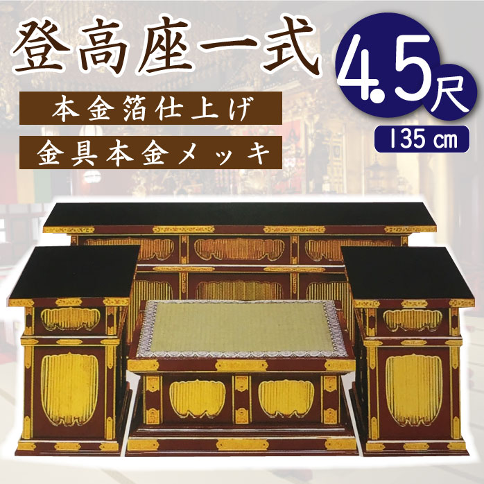 登高座一式4.5尺(朱塗り・黒塗り)