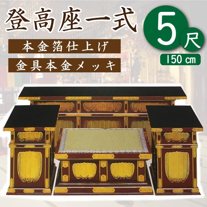 登高座一式5尺(朱塗り・黒塗り)