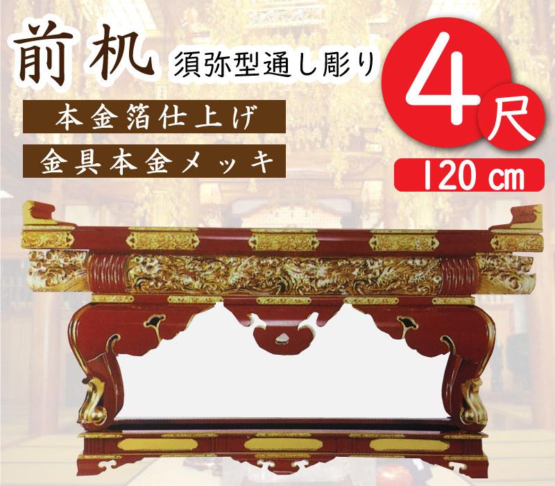 前机4尺(須弥型通し彫り)寺院仏具・寺院用具