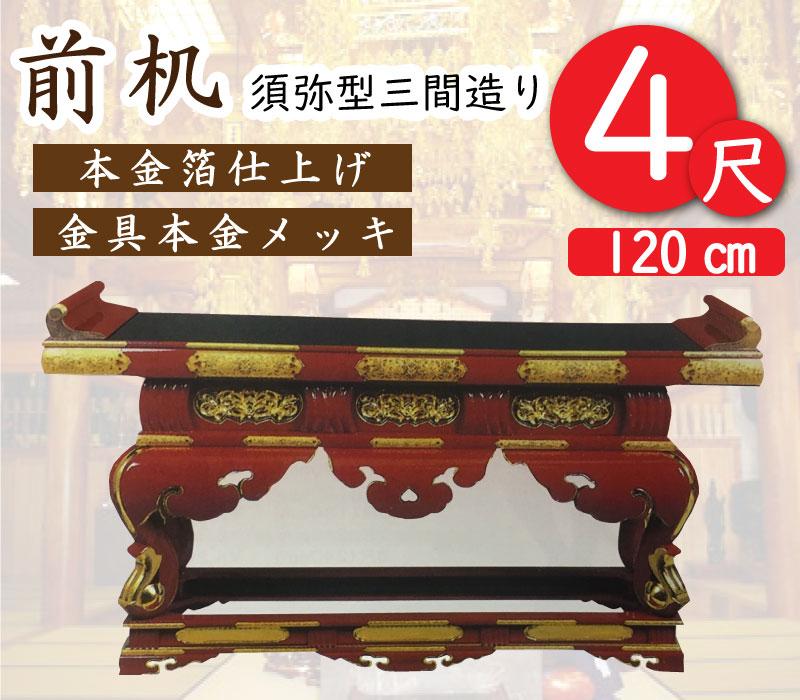 前机4尺(三間造り)寺院仏具・寺院用具