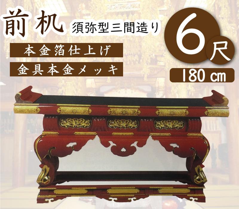 前机6尺(三間造り)寺院仏具・寺院用具