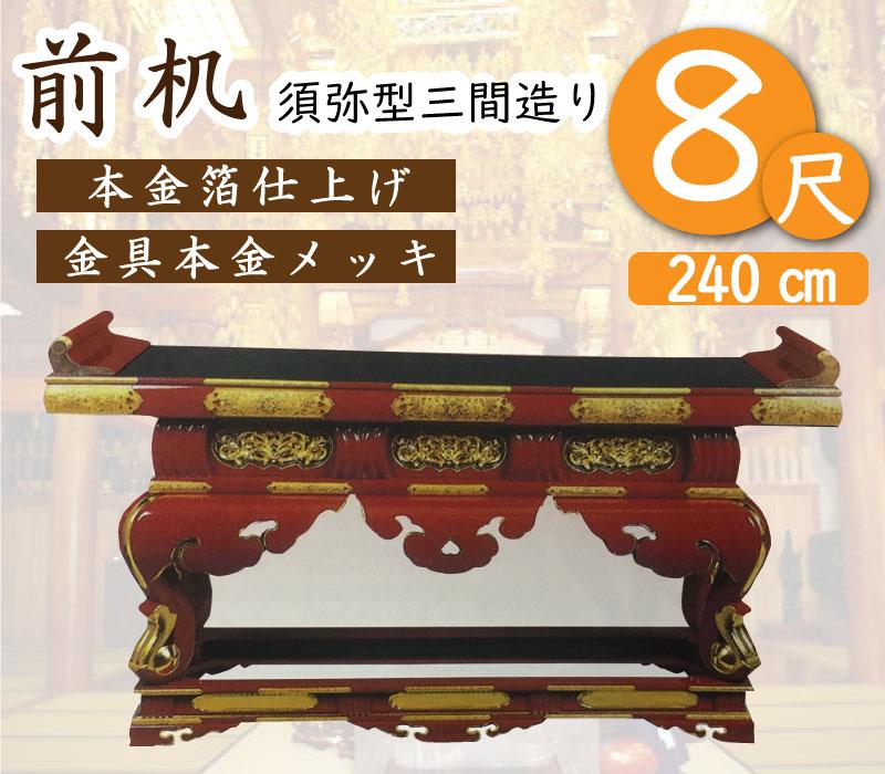前机8尺(三間造り)寺院仏具・寺院用具