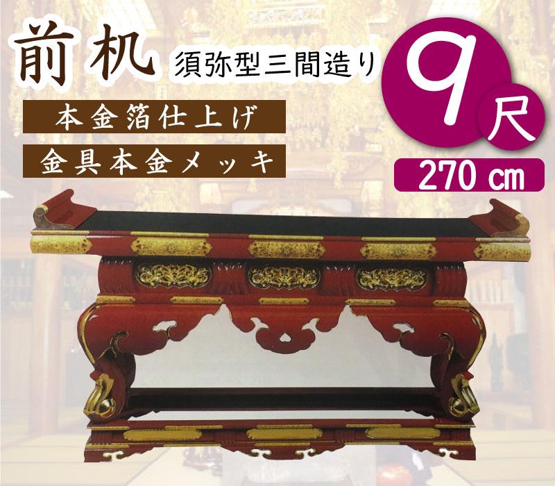 前机9尺(三間造り)寺院仏具・寺院用具