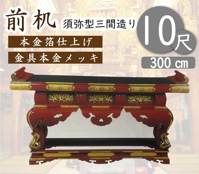 前机10尺(三間造り)寺院仏具・寺院用具