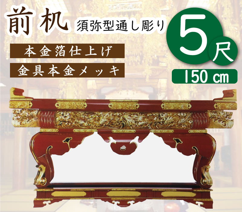 前机5尺(須弥型通し彫り)寺院仏具・寺院用具