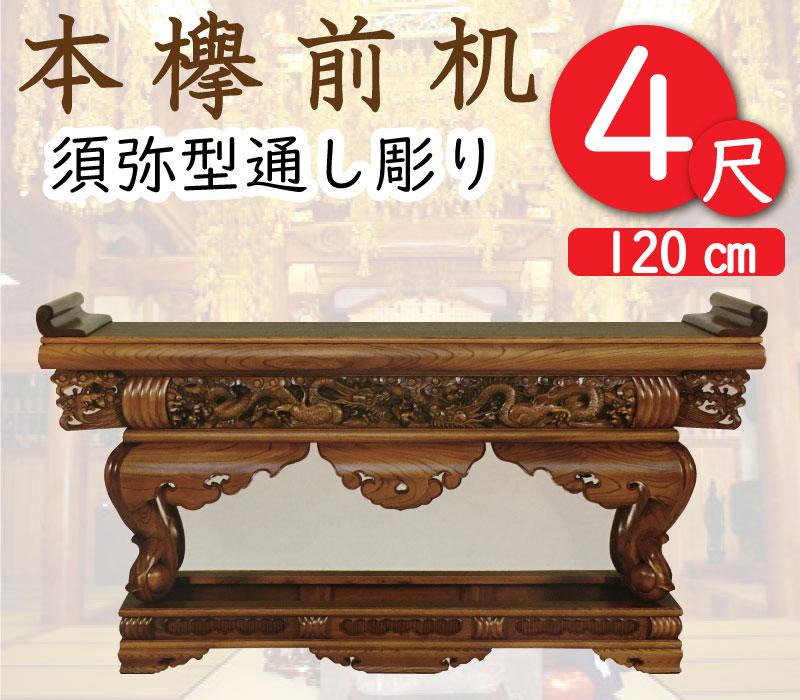 本ケヤキ前机4尺(通し彫り型)寺院仏具・寺院用具