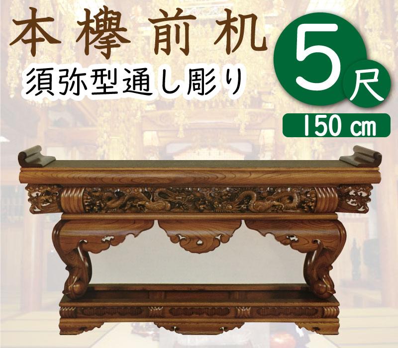 本ケヤキ前机5尺(通し彫り型)寺院仏具・寺院用具