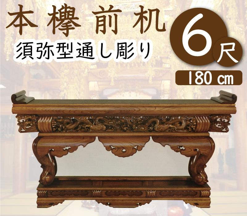 本ケヤキ前机6尺(通し彫り型)寺院仏具・寺院用具