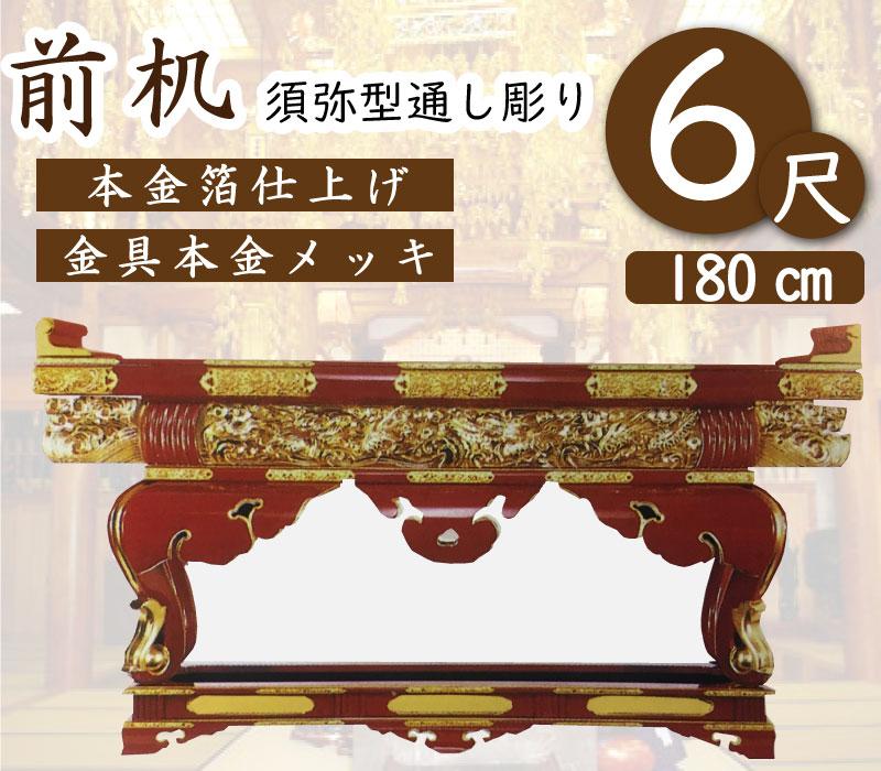 前机6尺(須弥型通し彫り)寺院仏具・寺院用具